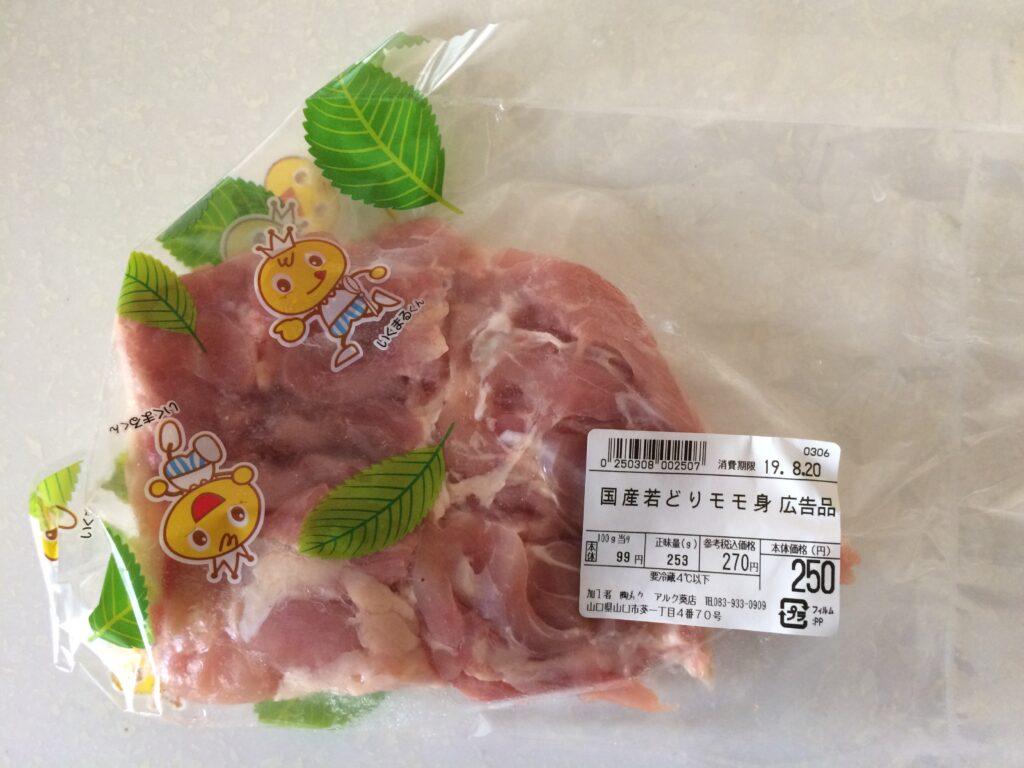 若鶏のもも肉を買ってきました