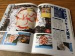 お薦めのキャンプ料理本