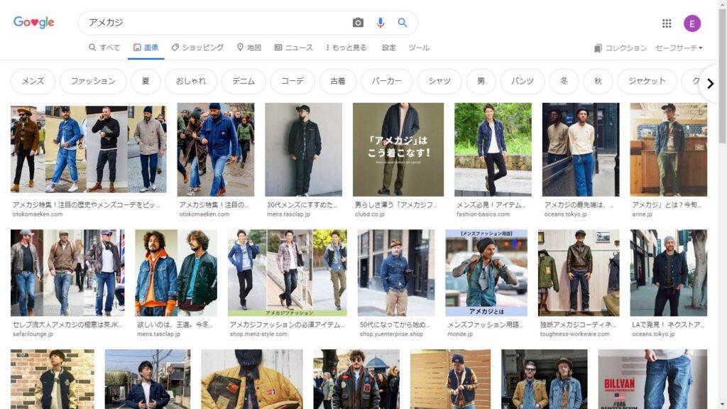 2020年4月9日 アメカジの画像検索結果
