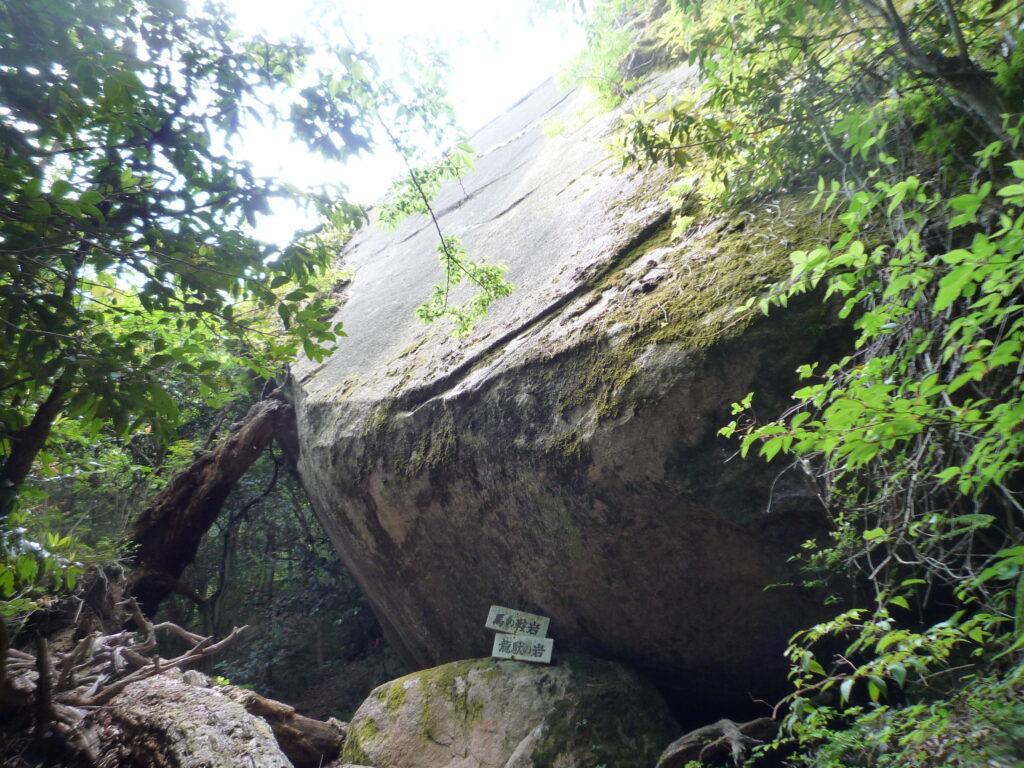 白石山の「馬の鞍岩」と「龍駄の岩」