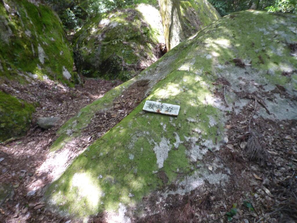 白石山 接待岩