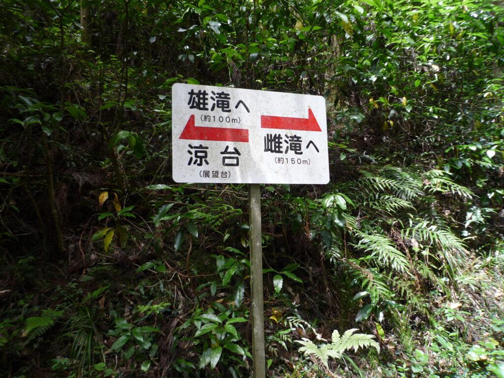 錦鶏の滝の雄滝と雌滝を示す道標