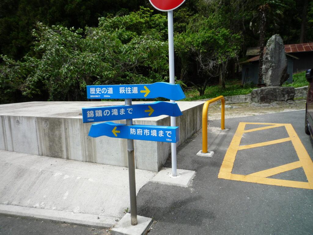 天花畑の駐車場にある道標