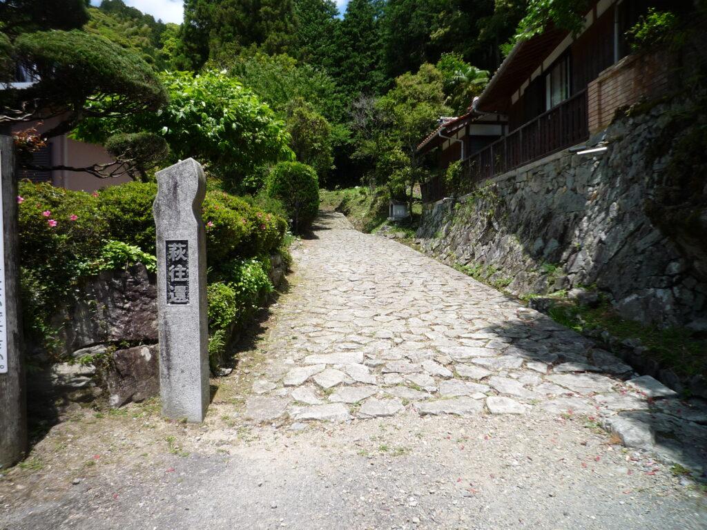 萩往還の石畳への入り口