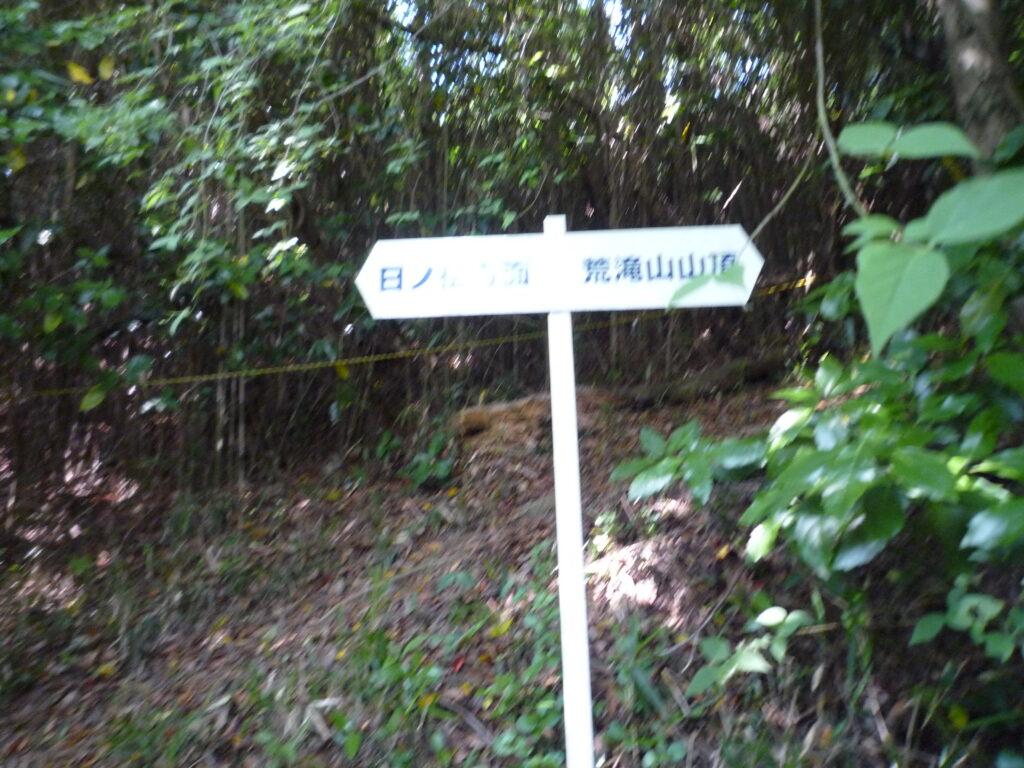 荒滝山 山頂への道標
