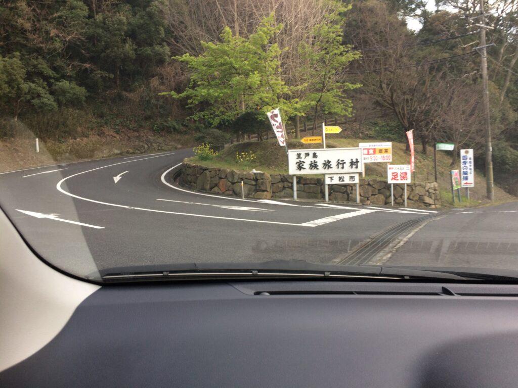 笠戸島家族旅行村への入口