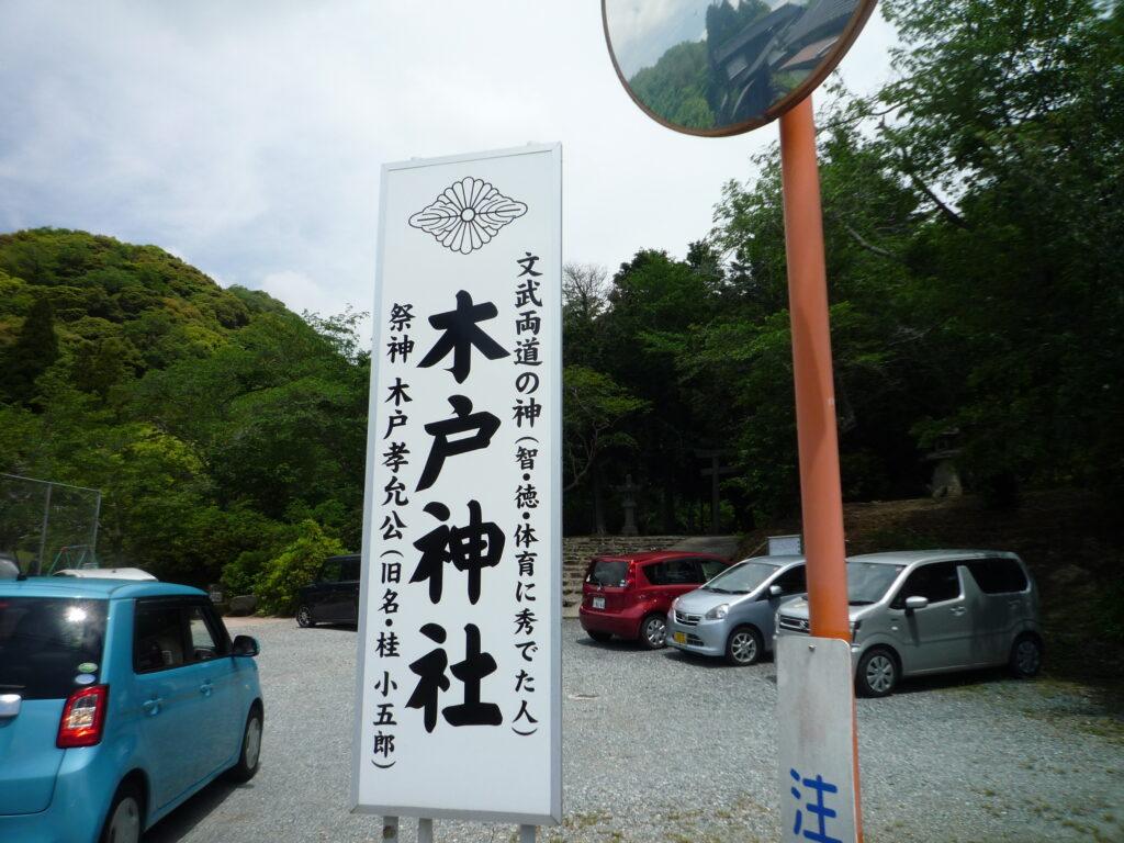 木戸神社入り口