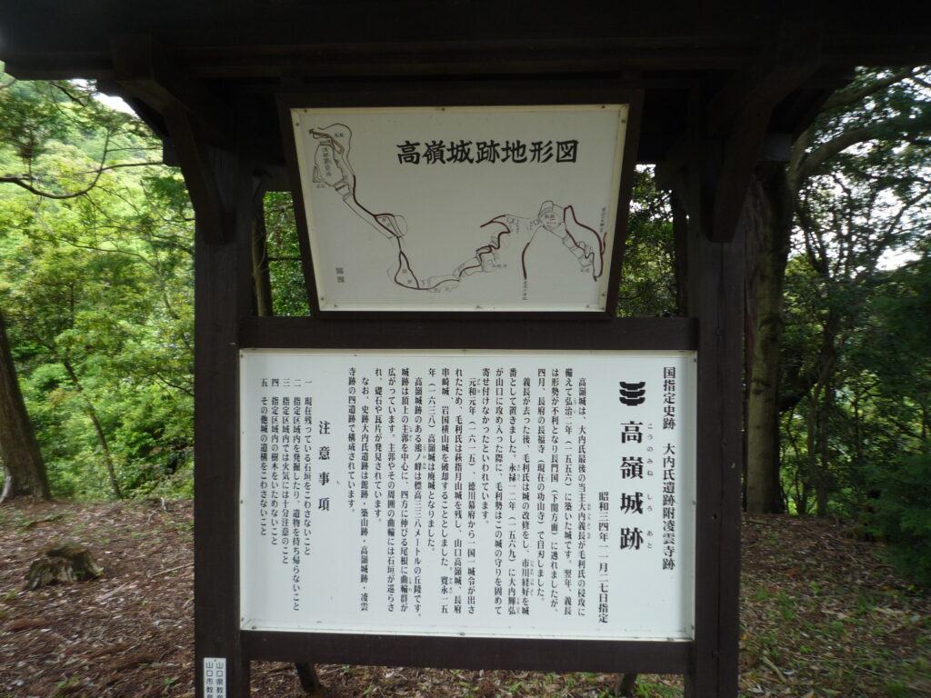 高嶺城跡の看板