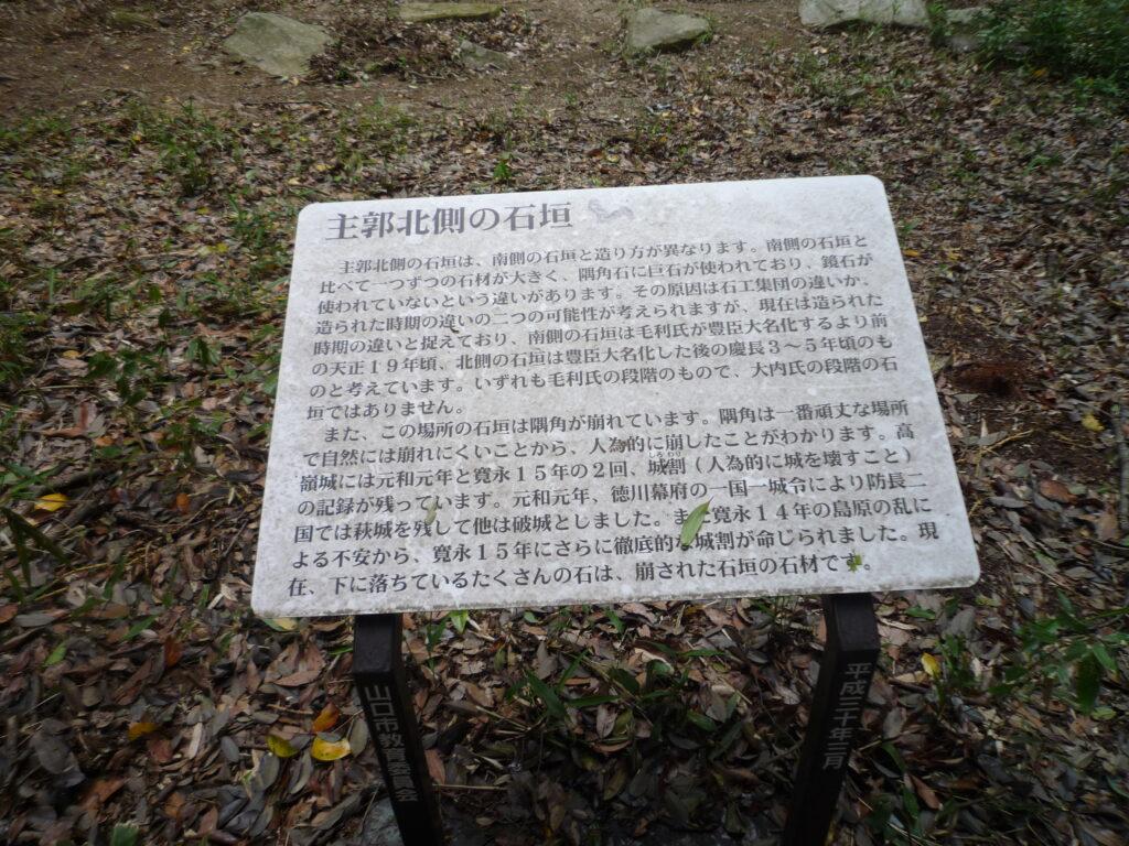 高嶺城主郭北側の石垣の看板