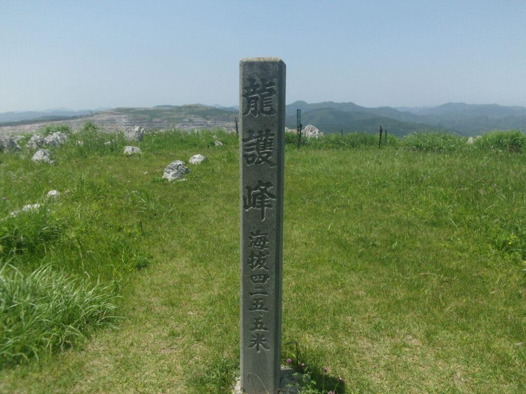 龍護峰山頂