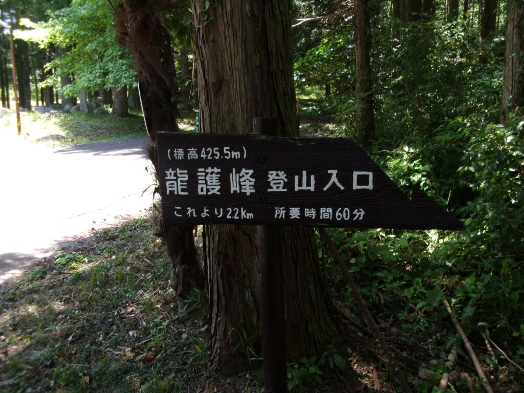龍護峰から下山完了