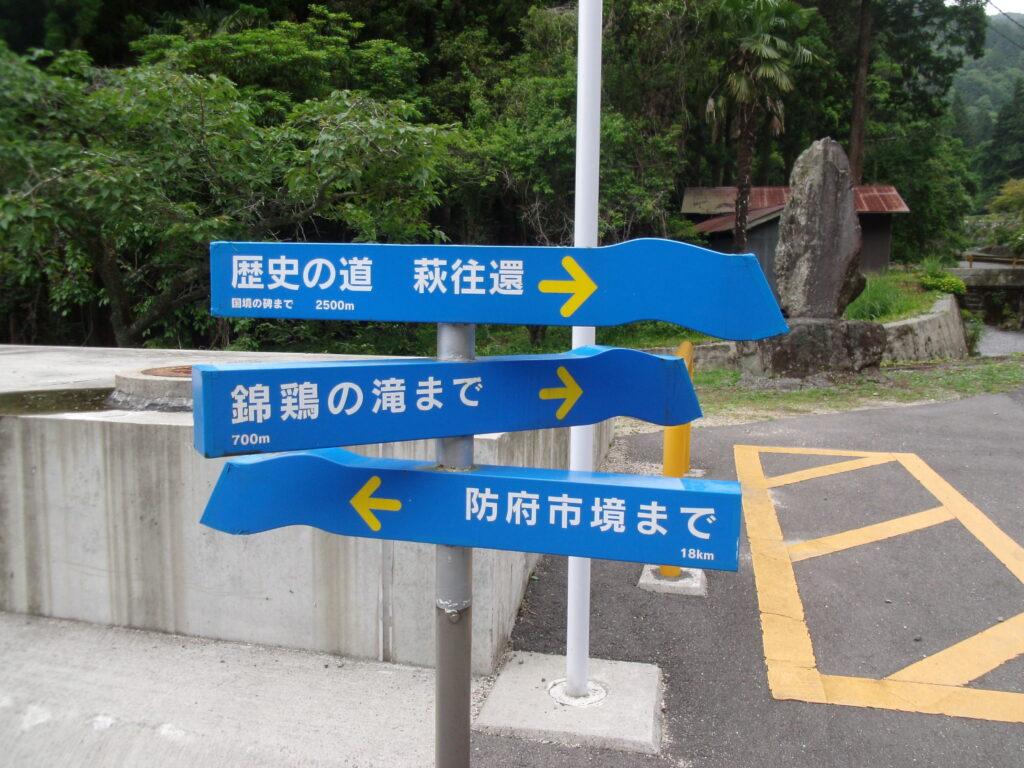 天花畑の駐車場の道標