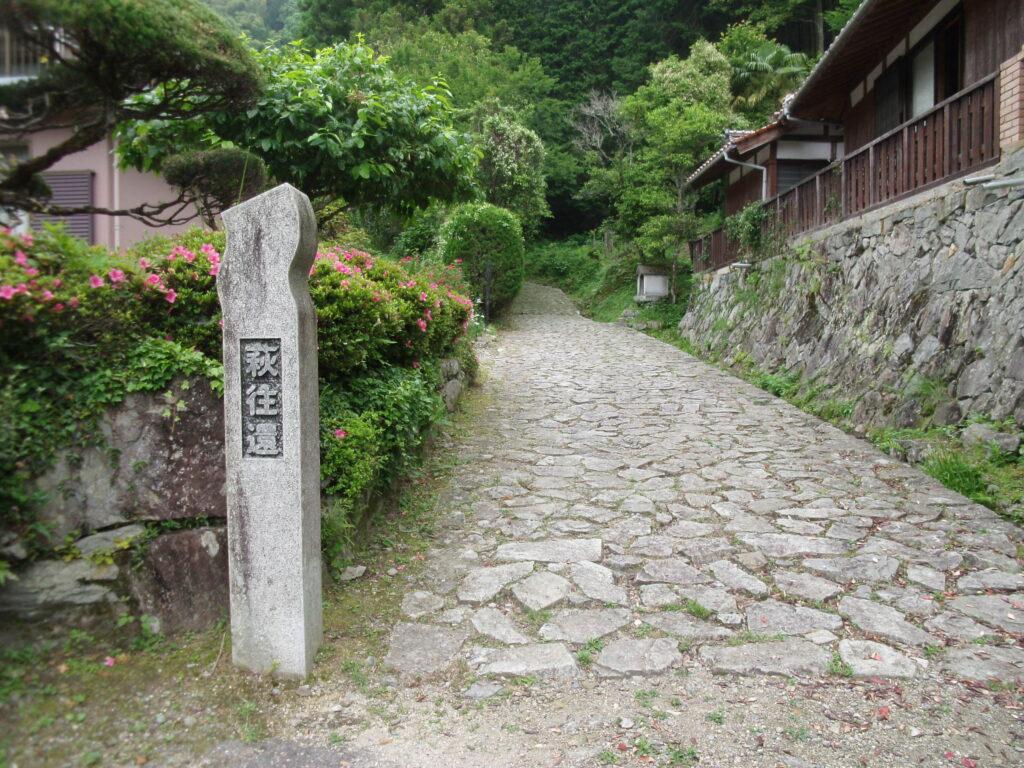 萩往還の石畳の入口