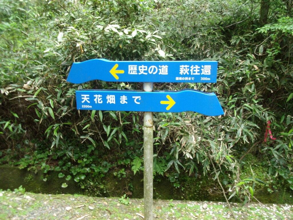 国境の碑まで300m