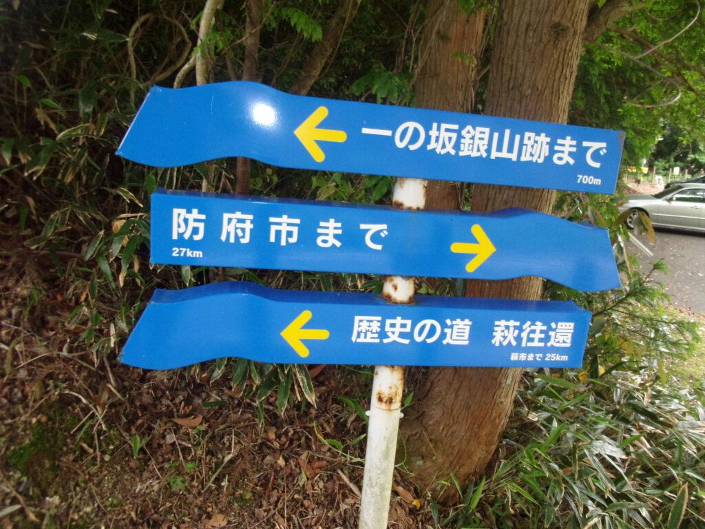 一の坂銀山跡まで700mの道標