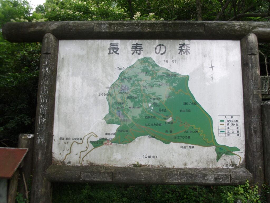 長寿の森の看板
