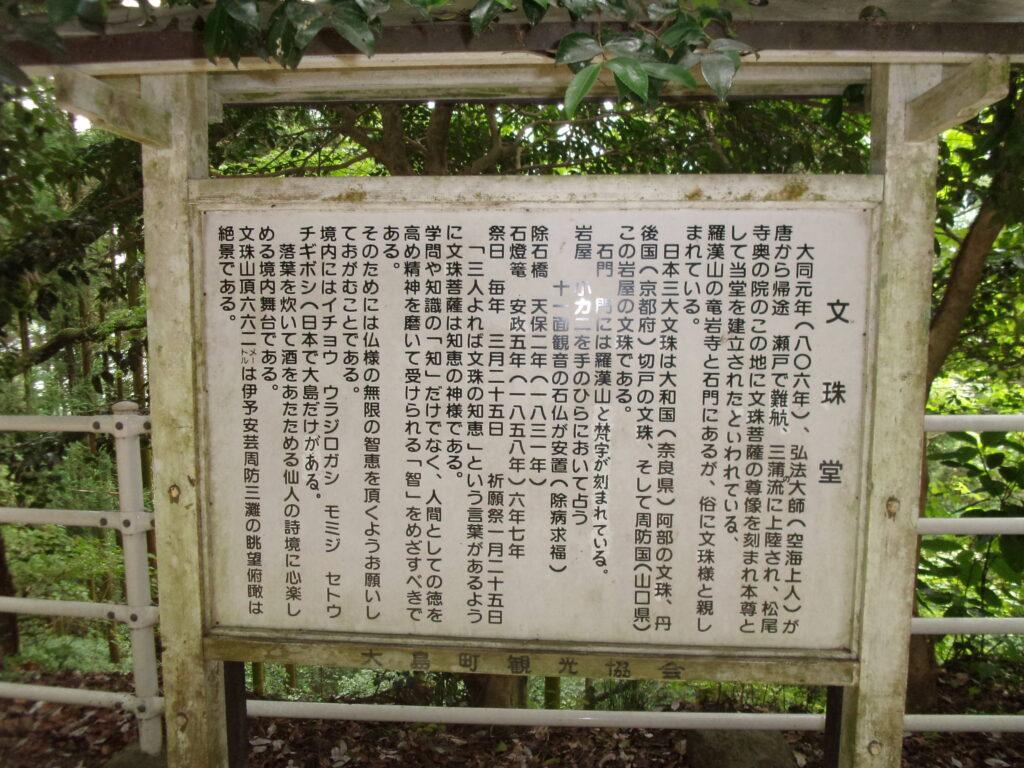 文珠堂の看板