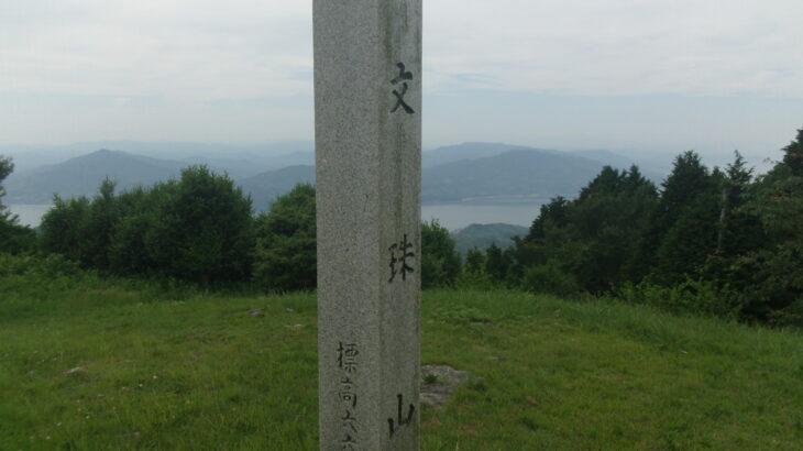 文珠山山頂