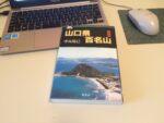 山口県百名山マップ2020