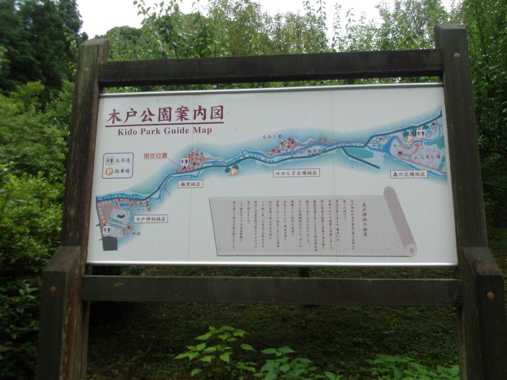木戸公園案内図