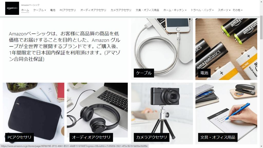 Amazon Basics Web Page