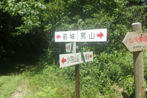 魔の五叉路