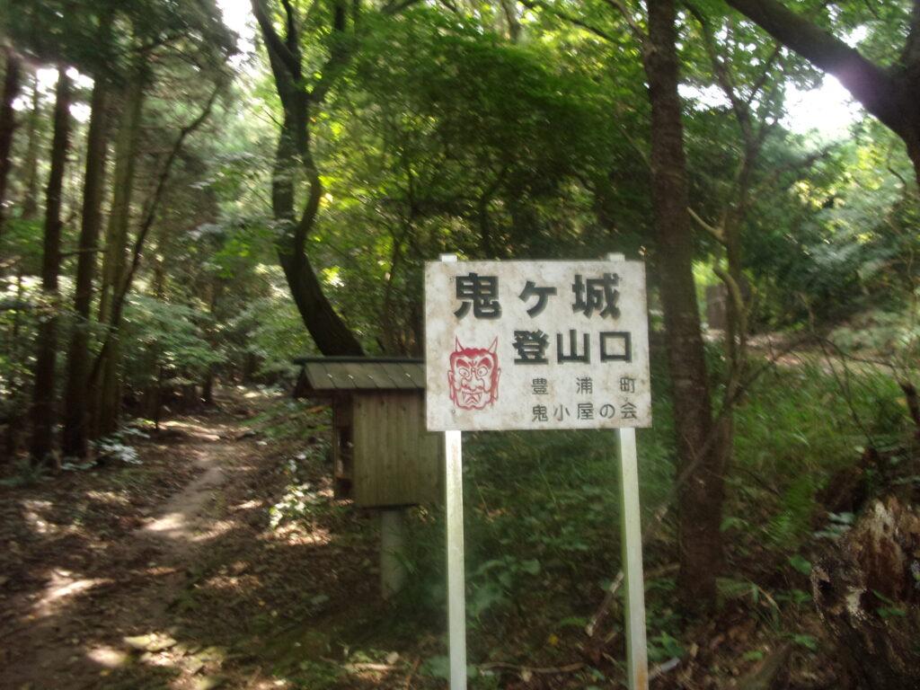 鬼ヶ城 登山口の看板