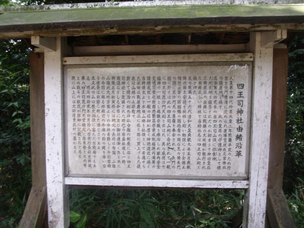 四王司神社由緒沿革