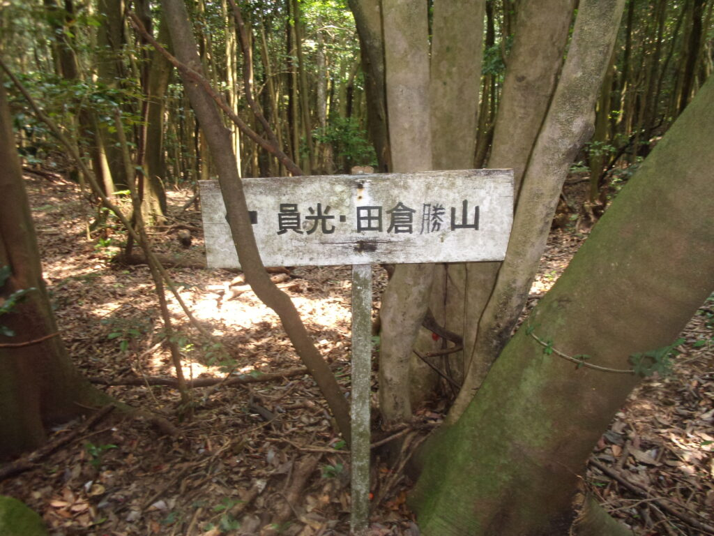 勝山を指す道標