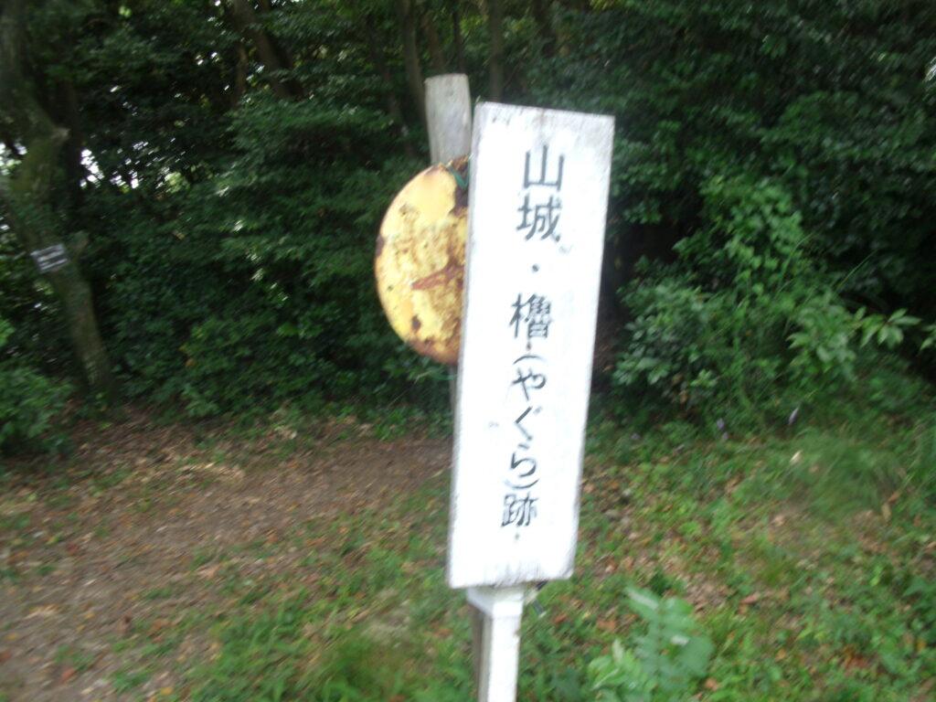 勝山山頂 山城・櫓跡の看板