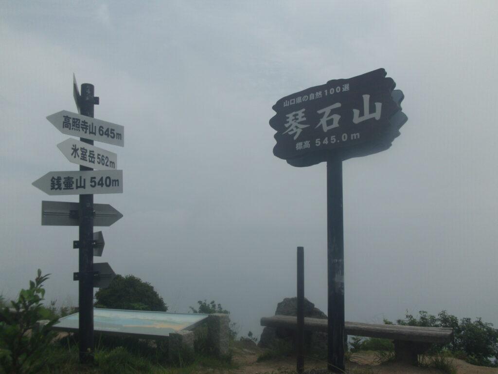 琴石山山頂