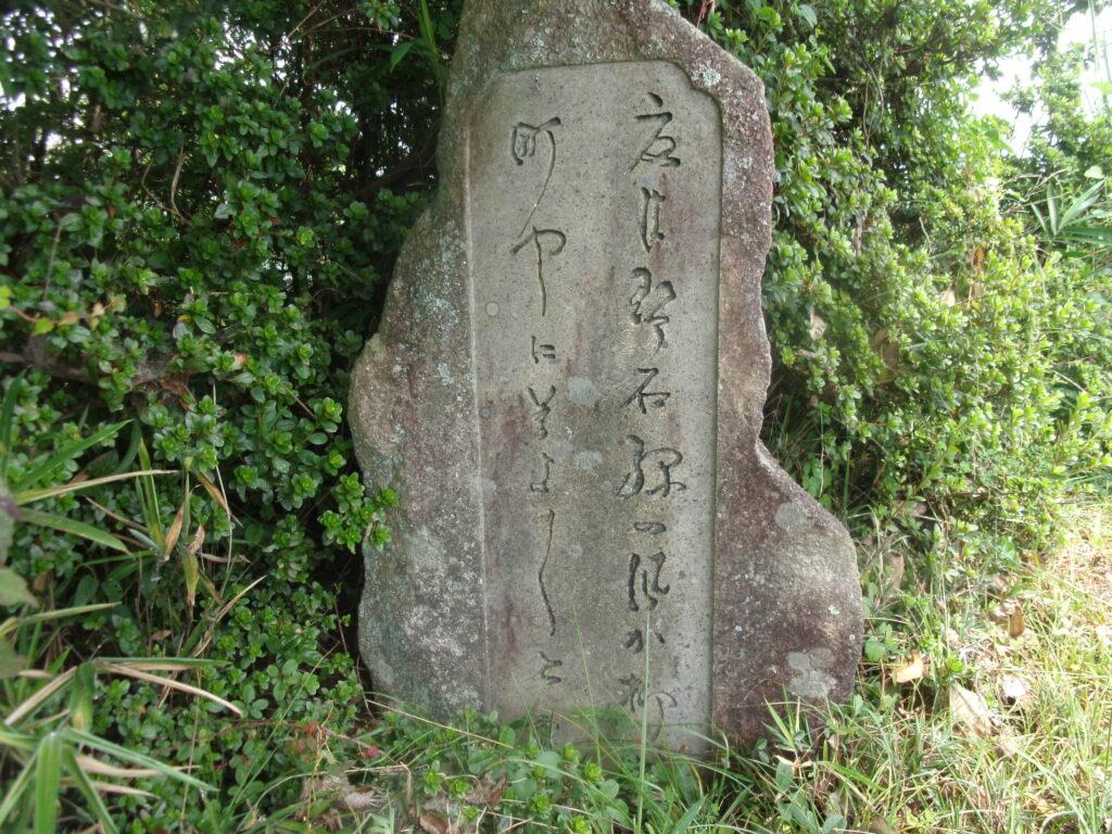 琴石山山頂 歌碑