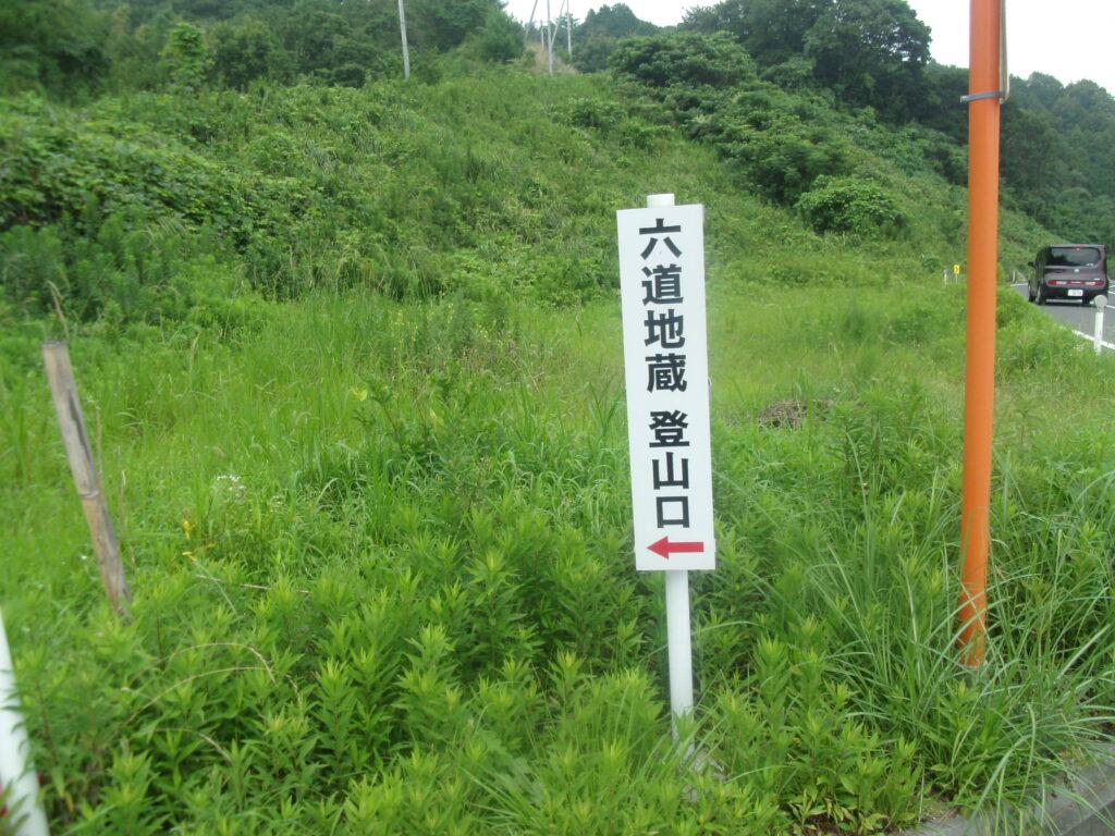 六道地蔵登山口