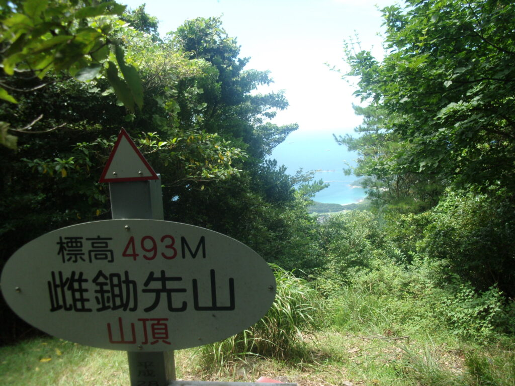 牝鋤崎山(493m)到着