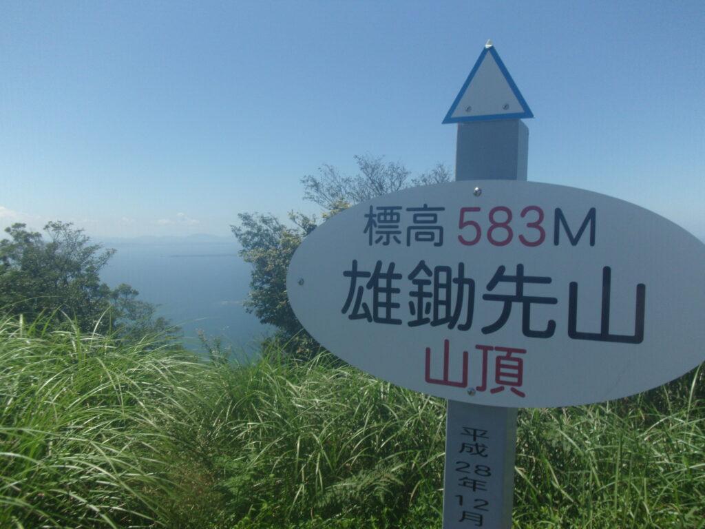 雄鋤崎山(583m)到着