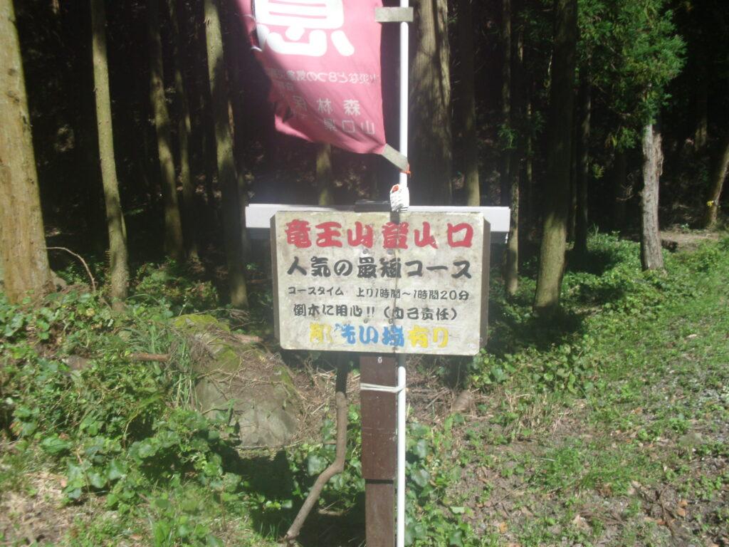 竜王山 人気の最短コースの看板