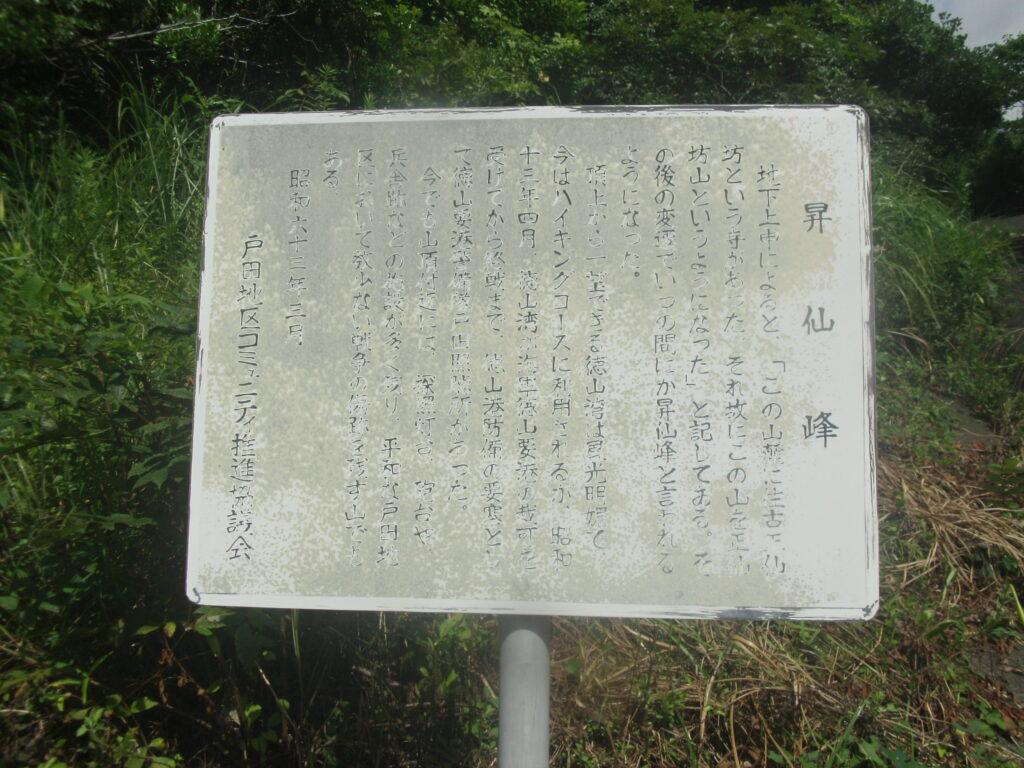 昇仙峰の看板