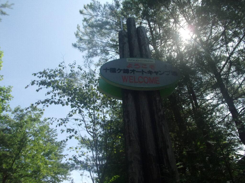 十種ヶ峰オートキャンプ場入口