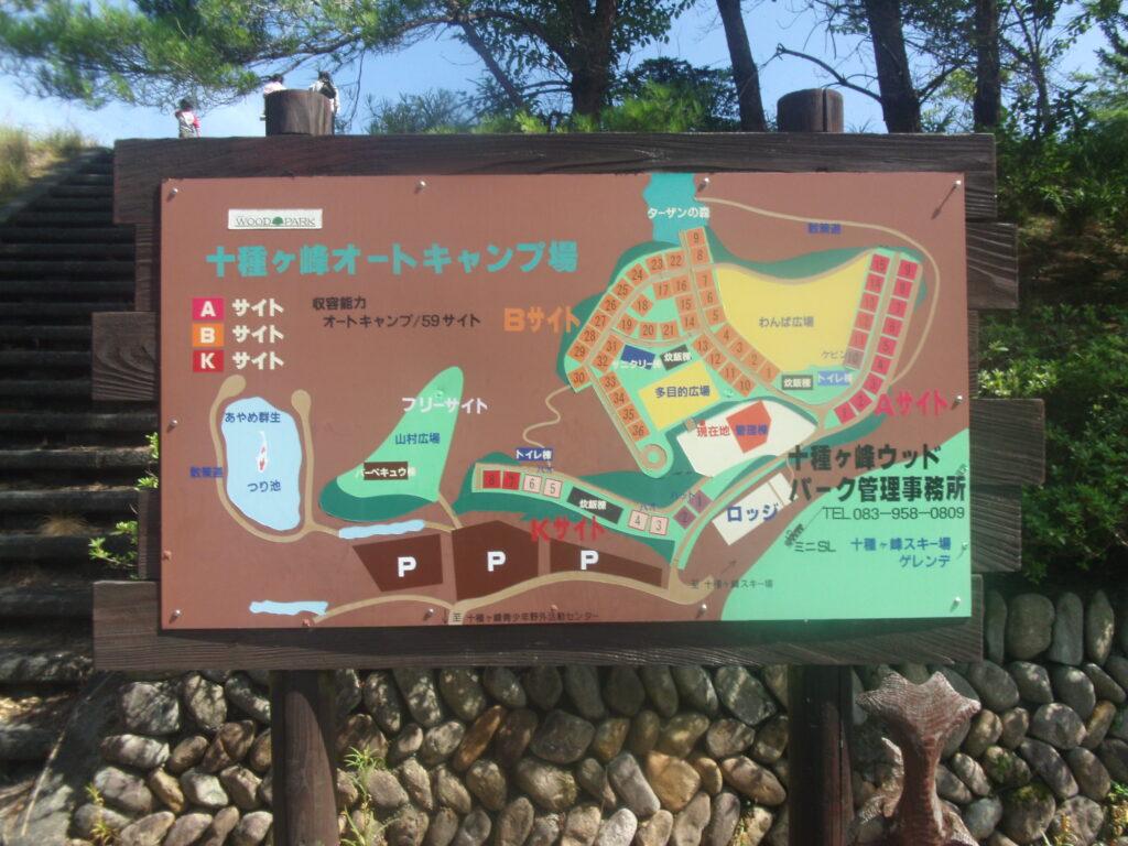 十種ヶ峰オートキャンプ場サイト図