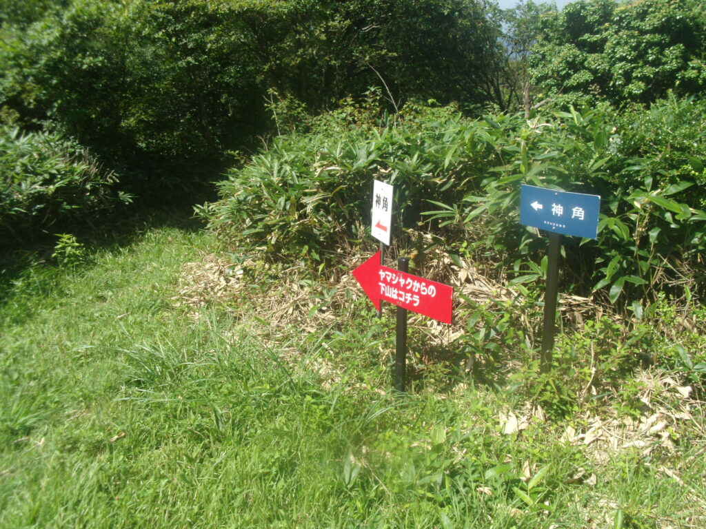 十種ヶ峰 神角コースの分岐