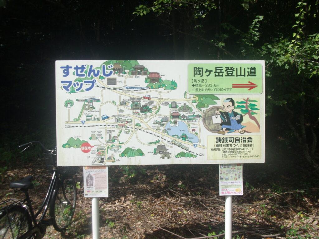 陶ヶ岳登山口