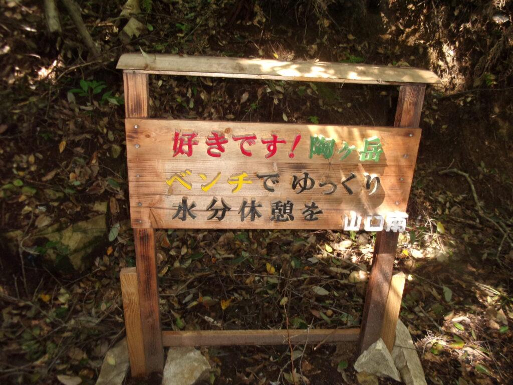 陶ヶ岳登山道 休憩所