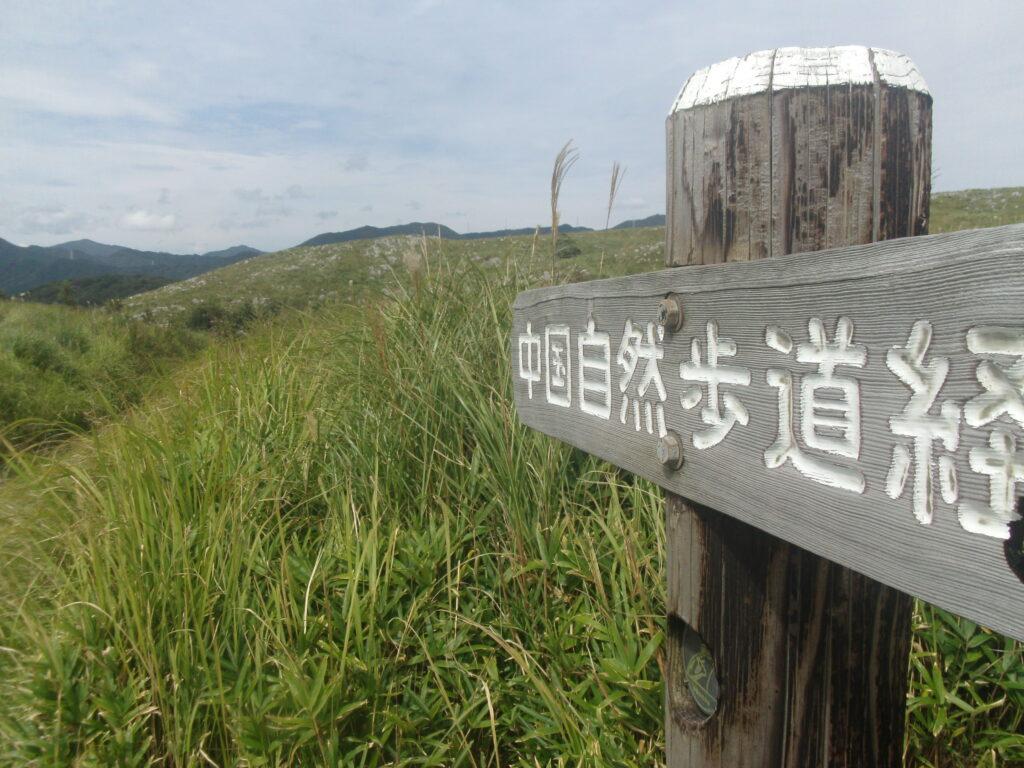 中国自然歩道の道標