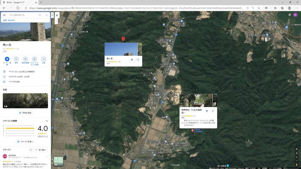陶ヶ岳と熊野神社