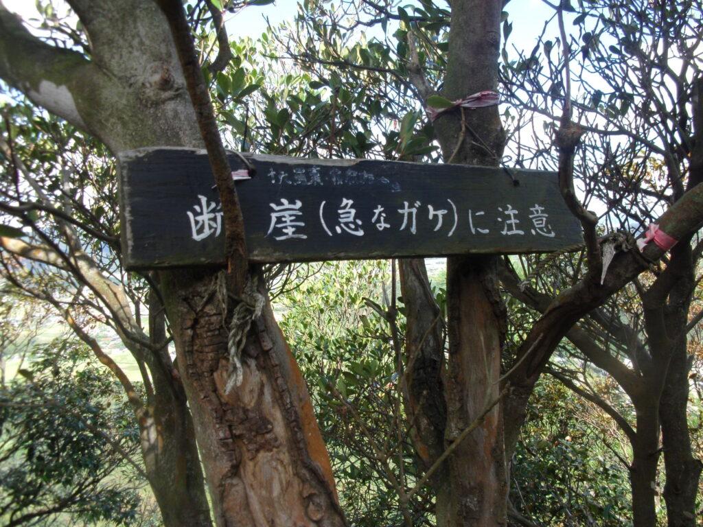 十六羅漢・寝釈迦への道標発見