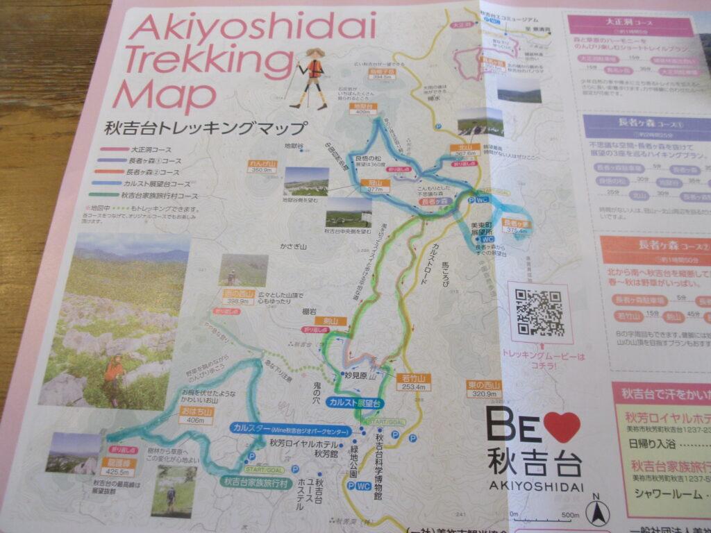 Akiyoshidai Trekking Map
