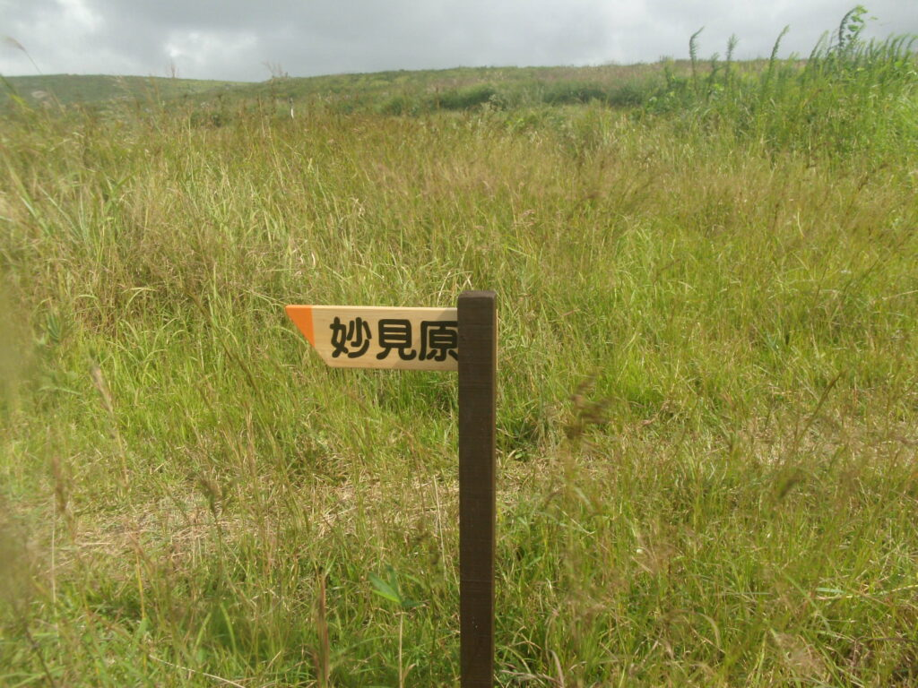 妙見原への道標