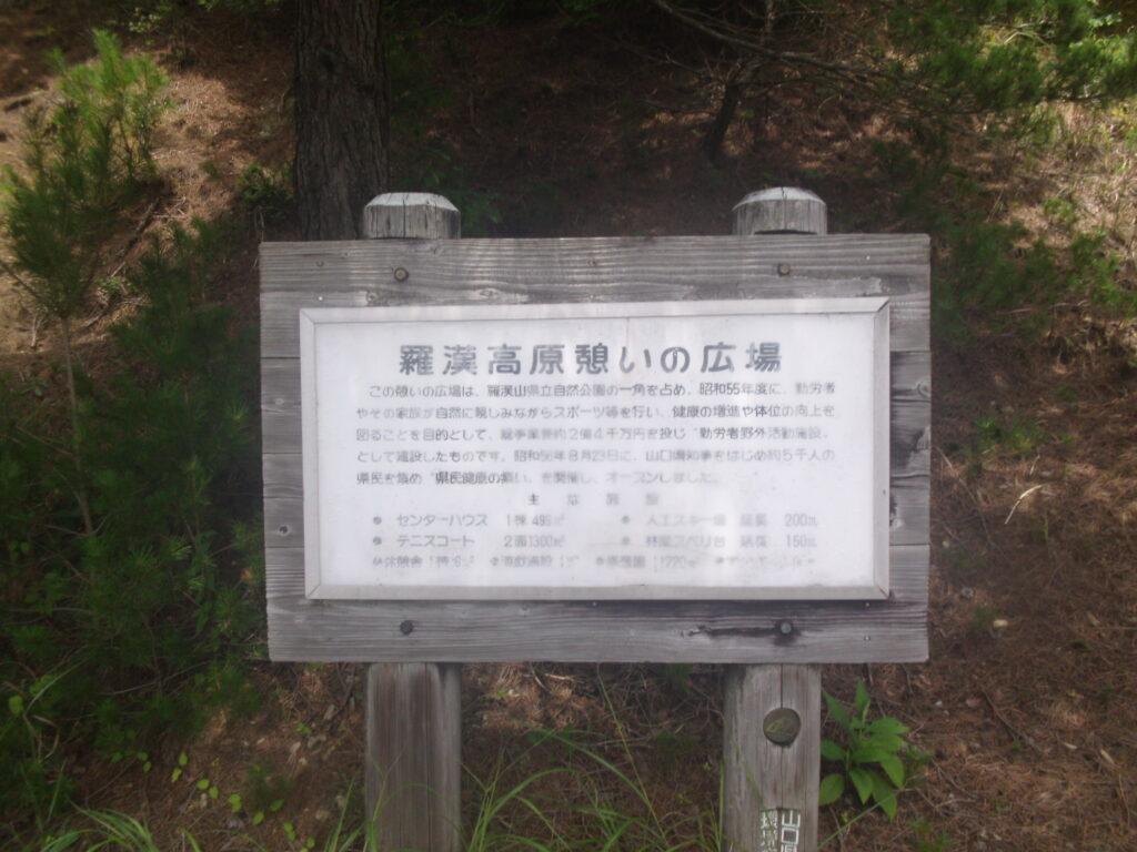 羅漢高原憩いの広場