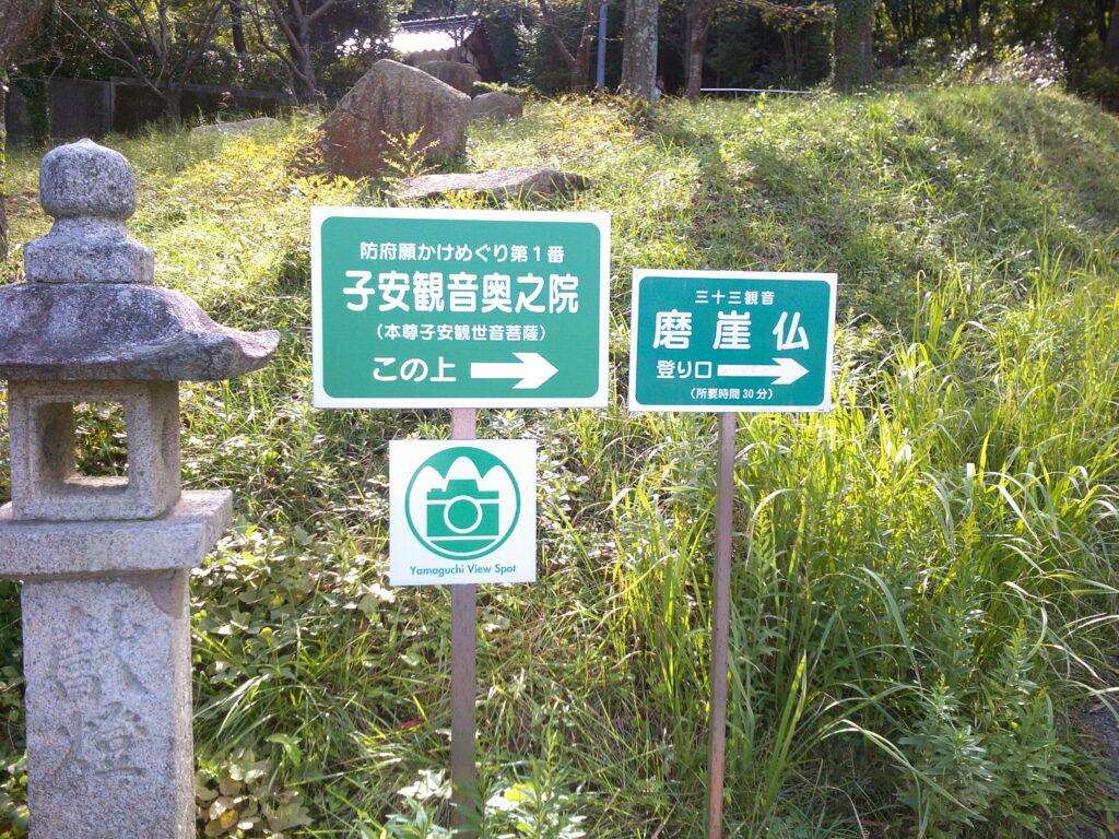 三十三観音摩崖仏への道標