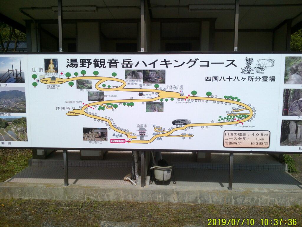 湯野観音岳ハイキングコース図